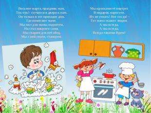 Восьмое марта, праздник мам, Тук-тук!- стучится в двери к нам. Он только в то