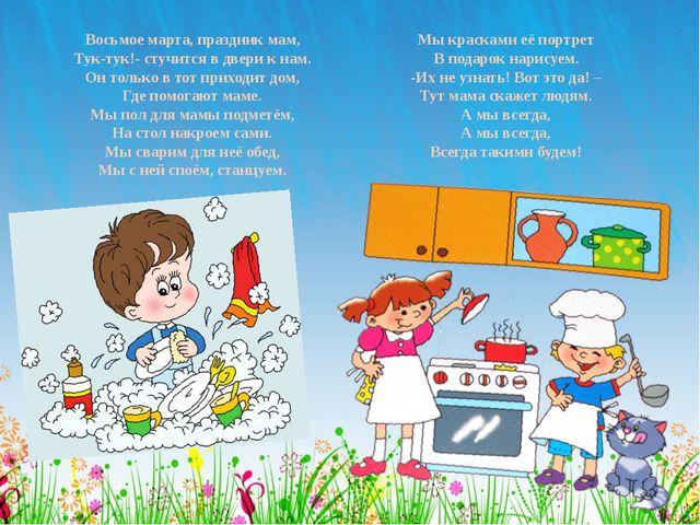 Восьмое марта, праздник мам, Тук-тук!- стучится в двери к нам. Он только в то...