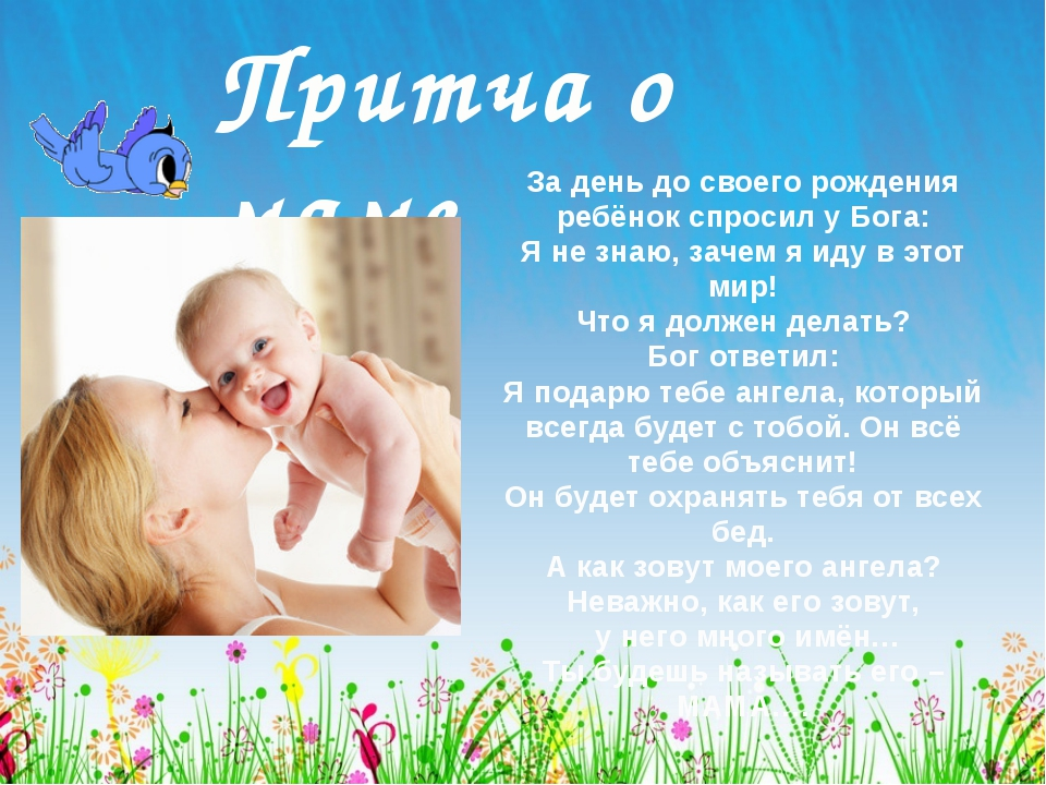 Притча о маме За день до своего рождения ребёнок спросил у Бога: Я не знаю, з...