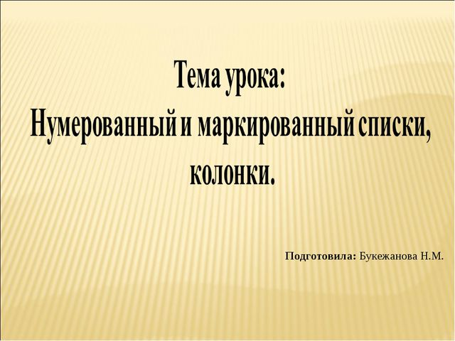 Подготовила: Букежанова Н.М.