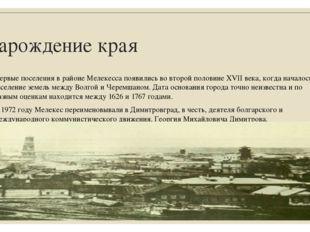 Зарождение края Первые поселения в районе Мелекеcса появились во второй полов