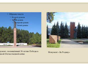 Монумент, посвящённый 30-летию Победы в Великой Отечественной войне Монумент