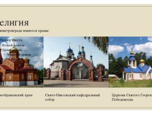 Религия В Димитровграде имеются храмы: Спасо-Преображенский храм Свято-Николь