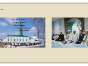 И мечеть