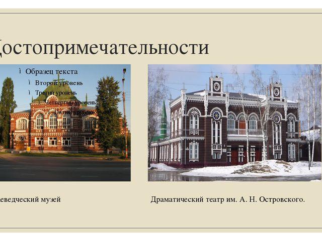 Достопримечательности Краеведческий музей Драматический театр им. А. Н. Остро...