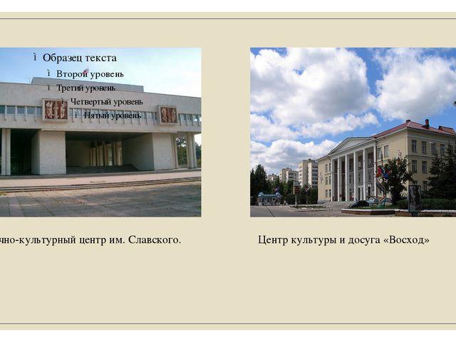 Научно-культурный центр им. Славского. Центр культуры и досуга «Восход»