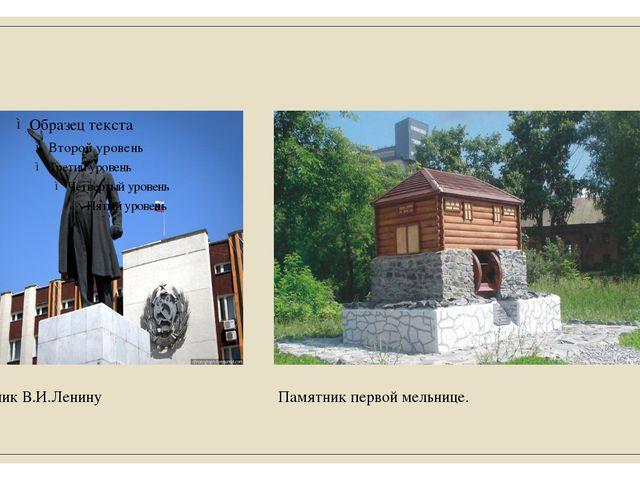 Памятник В.И.Ленину Памятник первой мельнице.