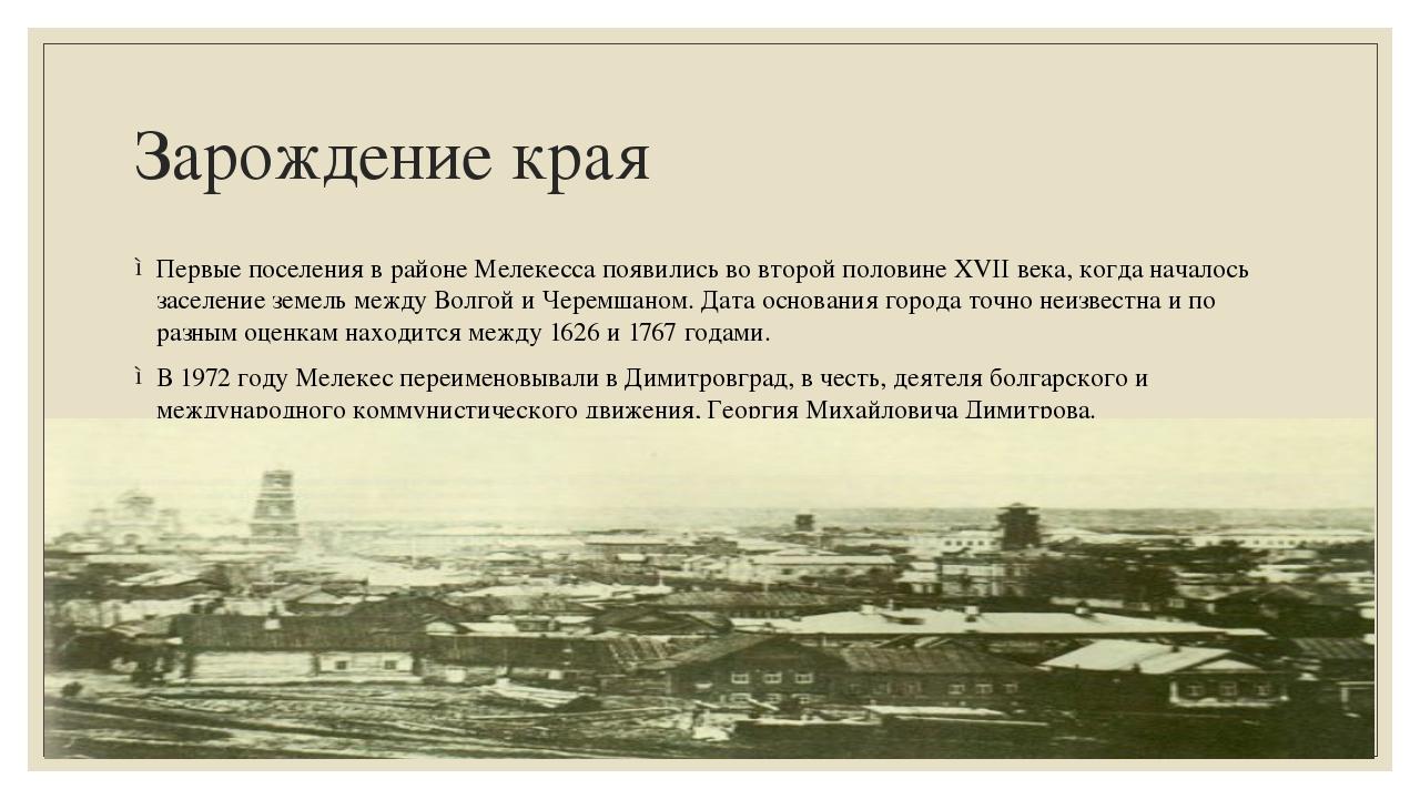 Зарождение края Первые поселения в районе Мелекеcса появились во второй полов...