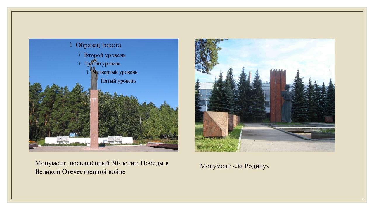 Монумент, посвящённый 30-летию Победы в Великой Отечественной войне Монумент...