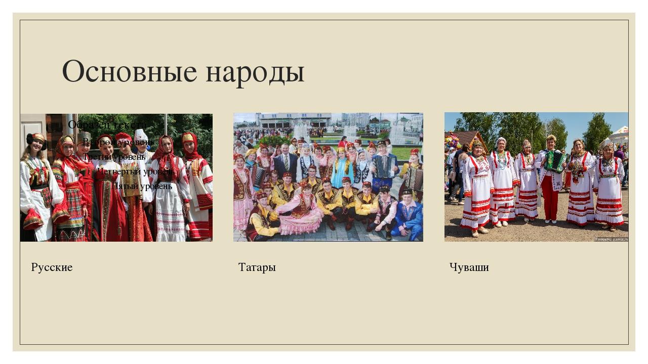 Основные народы Русские Татары Чуваши