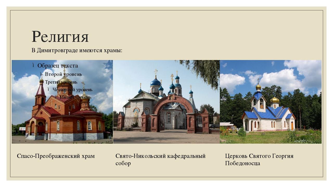 Религия В Димитровграде имеются храмы: Спасо-Преображенский храм Свято-Николь...