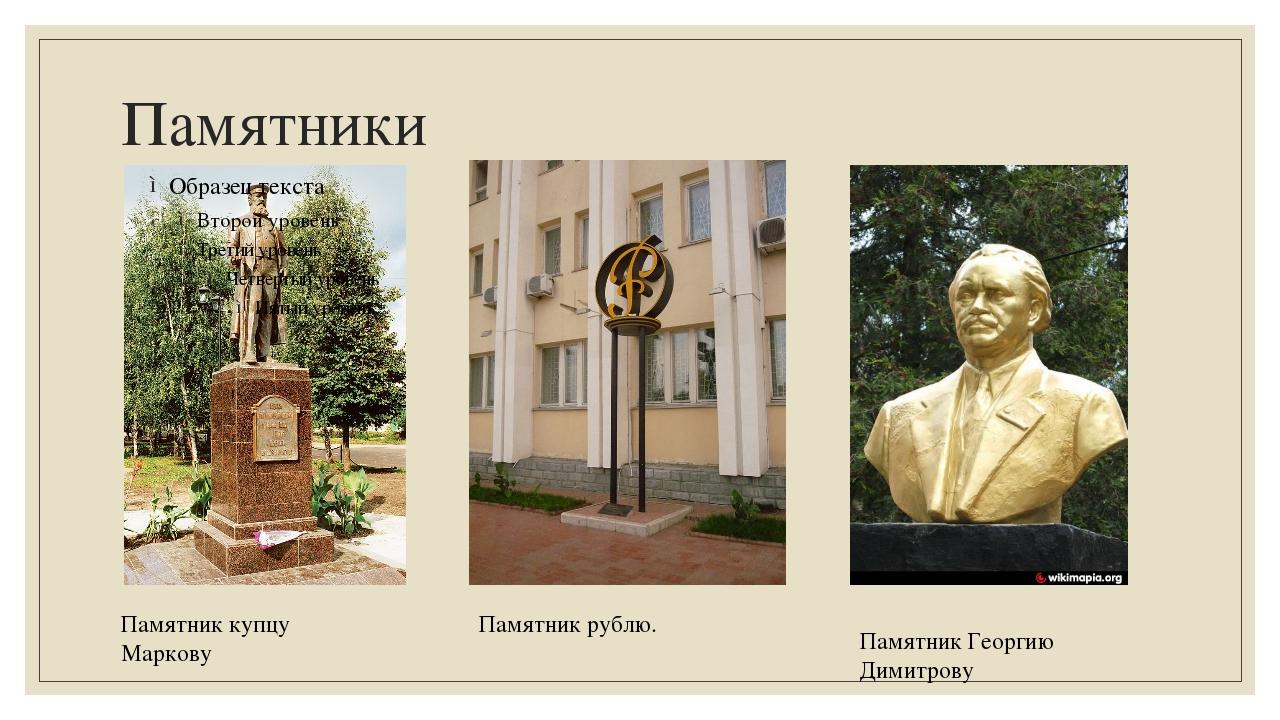 Памятники Памятник купцу Маркову Памятник рублю. Памятник Георгию Димитрову