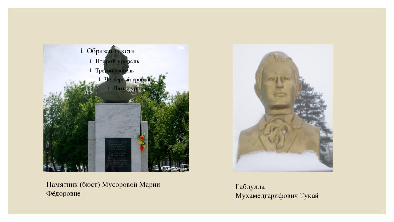 Габдулла Мухамедгарифович Тукай Памятник (бюст) Мусоровой Марии Фёдоровне