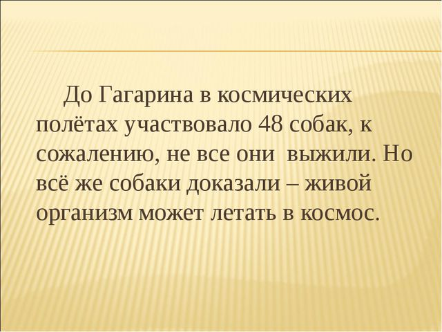 До Гагарина в космических полётах участвовало 48 собак, к сожалению, не все...