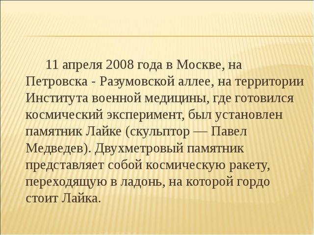 11 апреля 2008 года в Москве, на Петровска - Разумовской аллее, на террито...