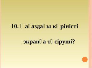 10. Қағаздағы көріністі экранға түсіруші?