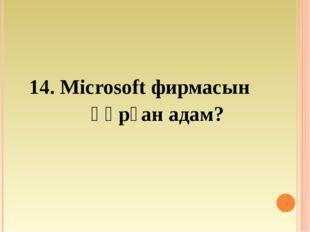 14. Microsoft фирмасын құрған адам?