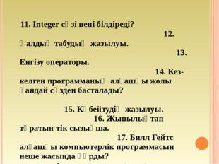 11. Integer сөзі нені білдіреді? 12. Қалдық табудың жазылуы. 13. Енгізу опер