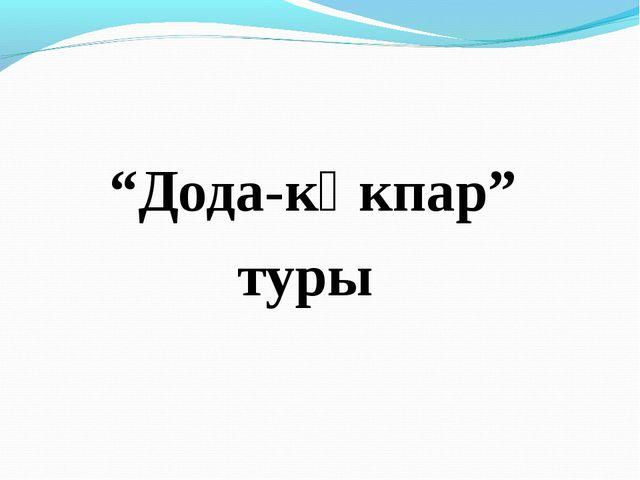"""""""Дода-көкпар"""" туры"""