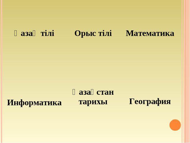 Қазақ тілі  Орыс тілі Математика Информат...
