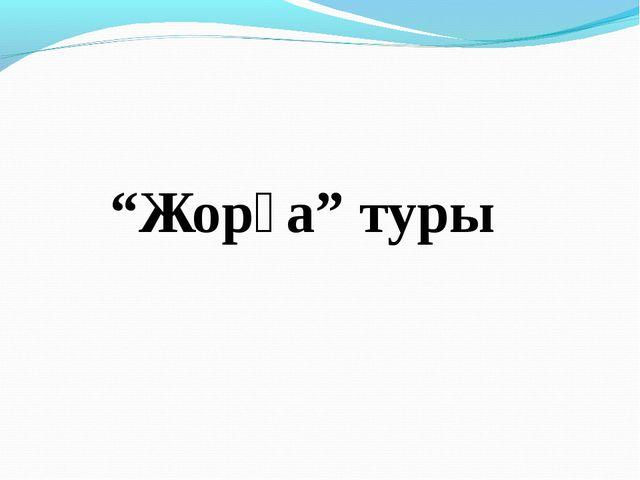 """""""Жорға"""" туры"""