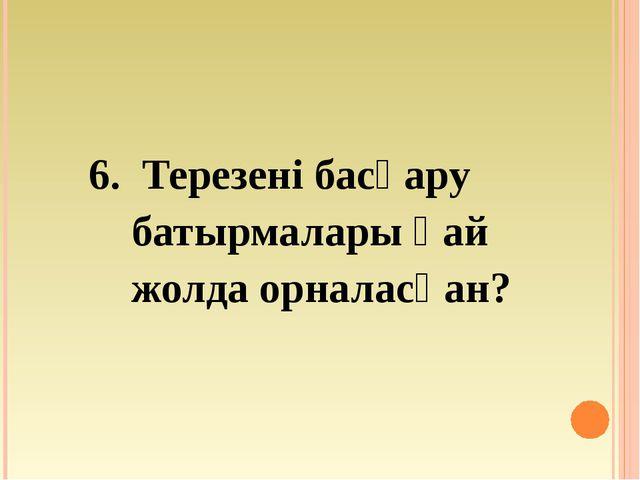 6. Терезені басқару батырмалары қай жолда орналасқан?