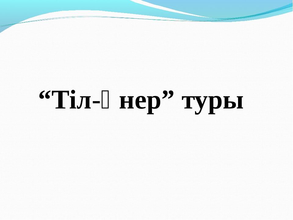 """""""Тіл-өнер"""" туры"""