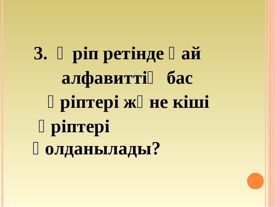 3. Әріп ретінде қай алфавиттің бас әріптері және кіші әріптері қолданылады?
