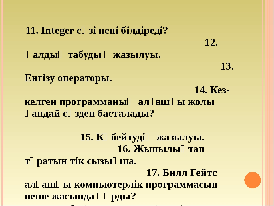 11. Integer сөзі нені білдіреді? 12. Қалдық табудың жазылуы. 13. Енгізу опер...