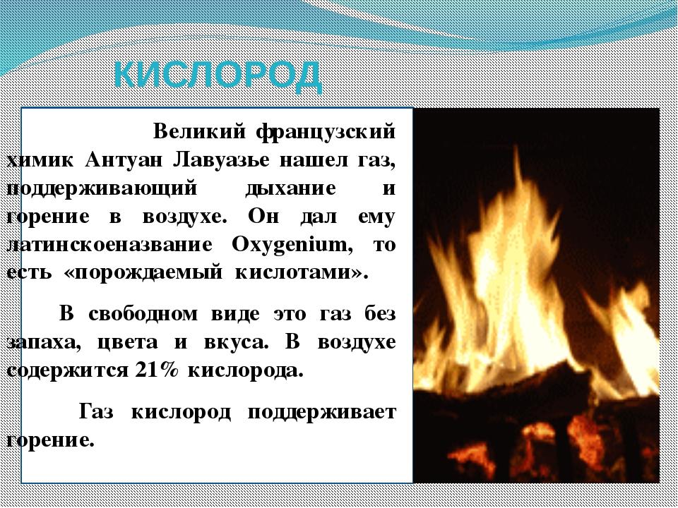 КИСЛОРОД Великий французский химик Антуан Лавуазье нашел газ, поддерживающий...