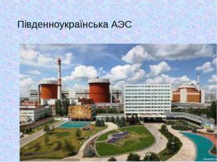Південноукраїнська АЭС