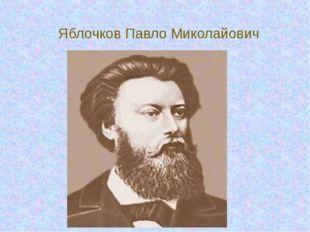 Яблочков Павло Миколайович