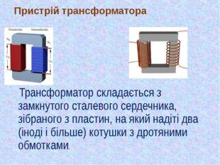 Пристрій трансформатора Трансформатор складається з замкнутого сталевого серд