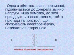 Одна з обмоток, звана первинної, підключається до джерела змінної напруги. І