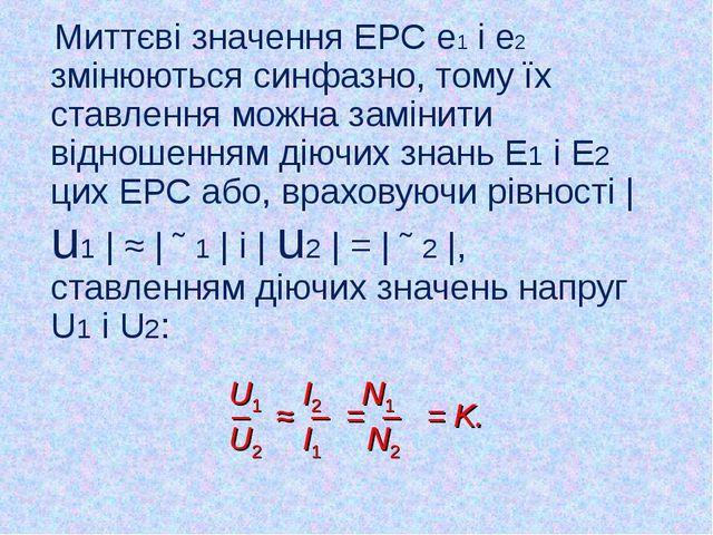 Миттєві значення ЕРС e1 і e2 змінюються синфазно, тому їх ставлення можна за...