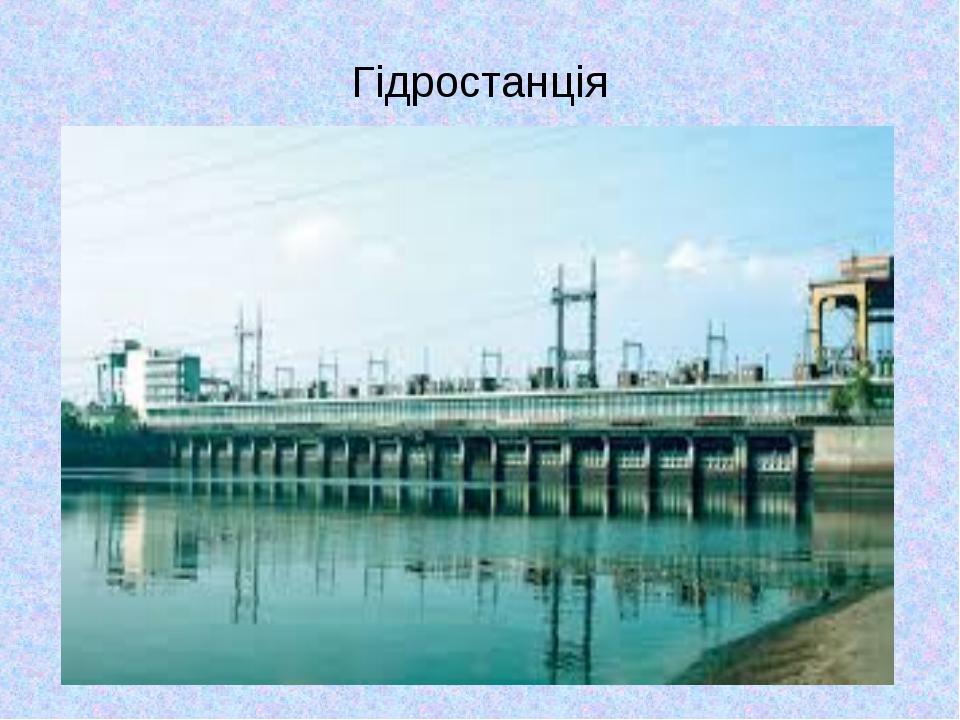 Гідростанція