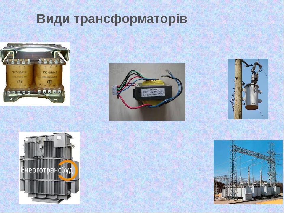 Види трансформаторів