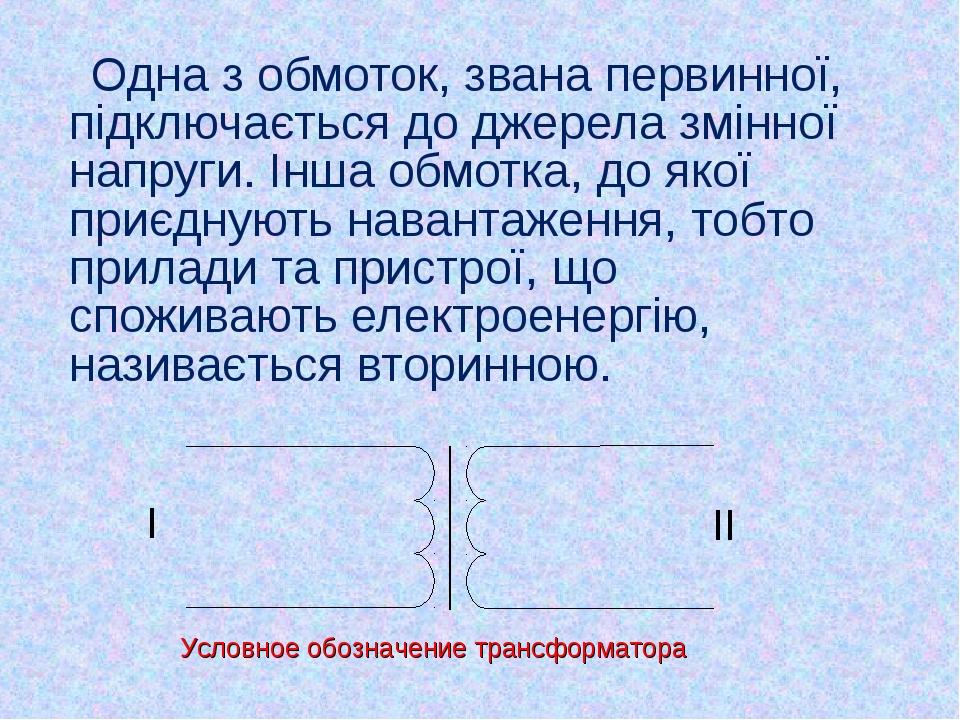Одна з обмоток, звана первинної, підключається до джерела змінної напруги. І...