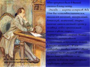 И.-В. Гёте за открытием межчелюстной кости человека. Идея прогресса была в вы