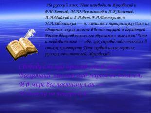 На русский язык Гёте переводили Жуковский и Ф.И.Тютчев, М.Ю.Лермонтов и А.К.