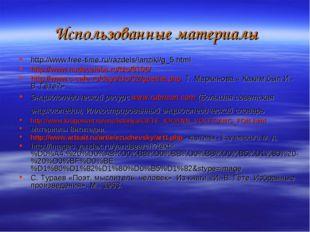 Использованные материалы http://www.free-time.ru/razdels/!anzikl/g_5.html htt