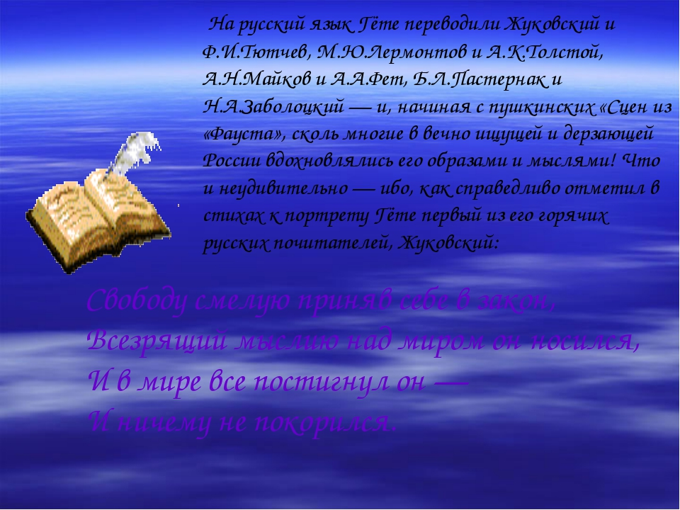 На русский язык Гёте переводили Жуковский и Ф.И.Тютчев, М.Ю.Лермонтов и А.К....