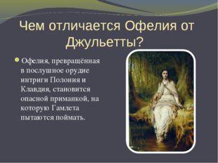 Чем отличается Офелия от Джульетты? Офелия, превращённая в послушное орудие и