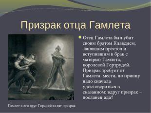 Призрак отца Гамлета Отец Гамлета был убит своим братом Клавдием, занявшим пр