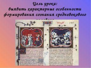 Цель урока: выявить характерные особенности формирования сознания средневеков