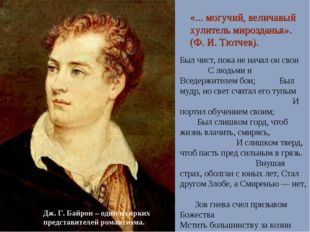 Дж. Г. Байрон – один из ярких представителей романтизма. «... могучий, велича