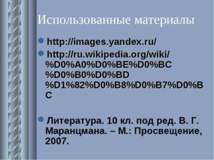 Использованные материалы http://images.yandex.ru/ http://ru.wikipedia.org/wik