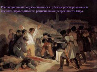 Революционный подъём сменился глубоким разочарованием в идеалах справедливост