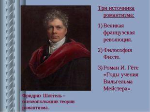 Фридрих Шлегель – основоположник теории романтизма. Три источника романтизма:
