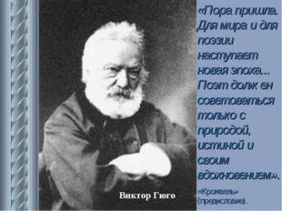 Виктор Гюго «Пора пришла. Для мира и для поэзии наступает новая эпоха... Поэт